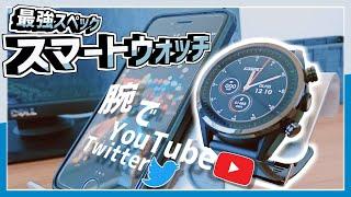【超高スペック】時計でYouTube!?フルAndroid搭載スマートウォッチ「KOSPET HOPE」の紹介!