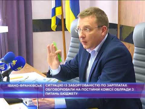 Ситуацію із заборгованістю по зарплатах обговорювали на постійній комісії облради з питань бюджету