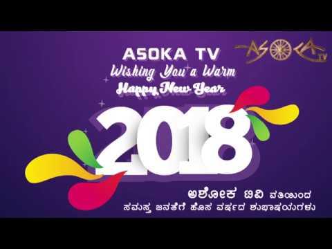 Asoka Tv wishes for 2018