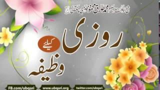 Rozi K Liya Wazifa Hakeem Tariq Mehmood