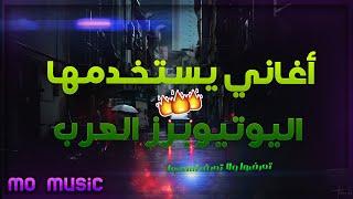 أغاني مشهورة يستخدمها اليوتيوبرز العرب | يبحث عنها الجميع | بدون حقوق نشر