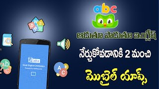 Easy to learn english  with mobile applications ll Best  learning apps by net india