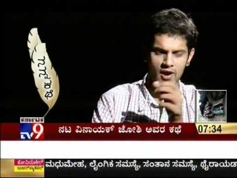 "TV9 - Actor & RJ ""Vinayak Joshi's"" True Sad Life-Story In ""Nanna Kathe"" - Full"