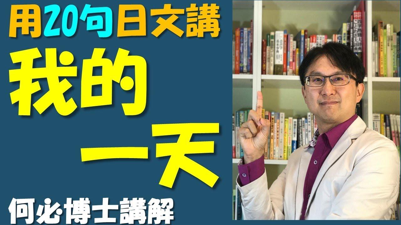 用20句日文講我的一天 從五十音到基礎日語高級日語 新聞日語快速學 免費線上日語日文教學雲端線上學習自學 ...