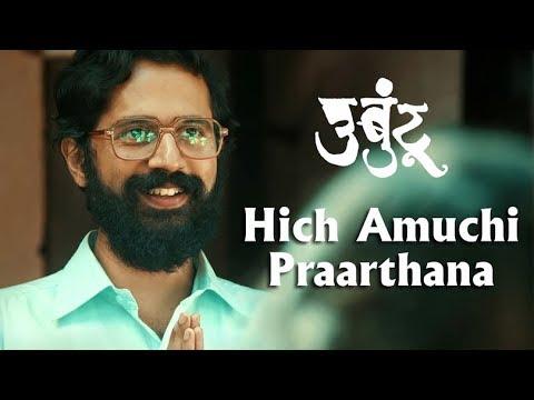 Hich Amuchi Praarthana Song Lyrics | Ubuntu | हीच अमुची प्रार्थना