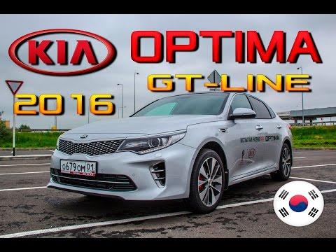 Обзор Kia Optima GT Line 2016 Конкурент Camry Новая Киа Оптима 2.4 тест драйв, цена, сравнение