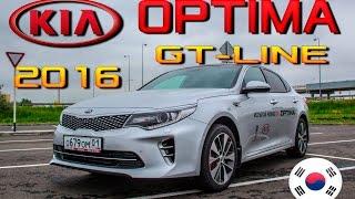 Обзор Kia Optima GT Line 2016 Конкурент Camry Новая Киа Оптима 2.4 тест драйв, цена, сравнение смотреть