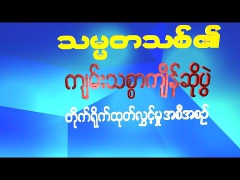 Myanmar President Inauguration 2016 (LIVE)