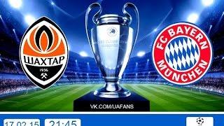 Шахтер - Бавария [PES 15] 1/8 финала Лиги Чемпионов УЕФА