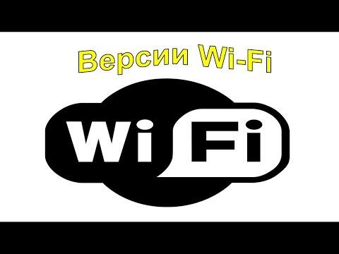 Версии Wi-Fi. Стандарт IEEE 802.11