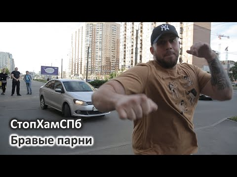 СтопХамСПб - Бравые