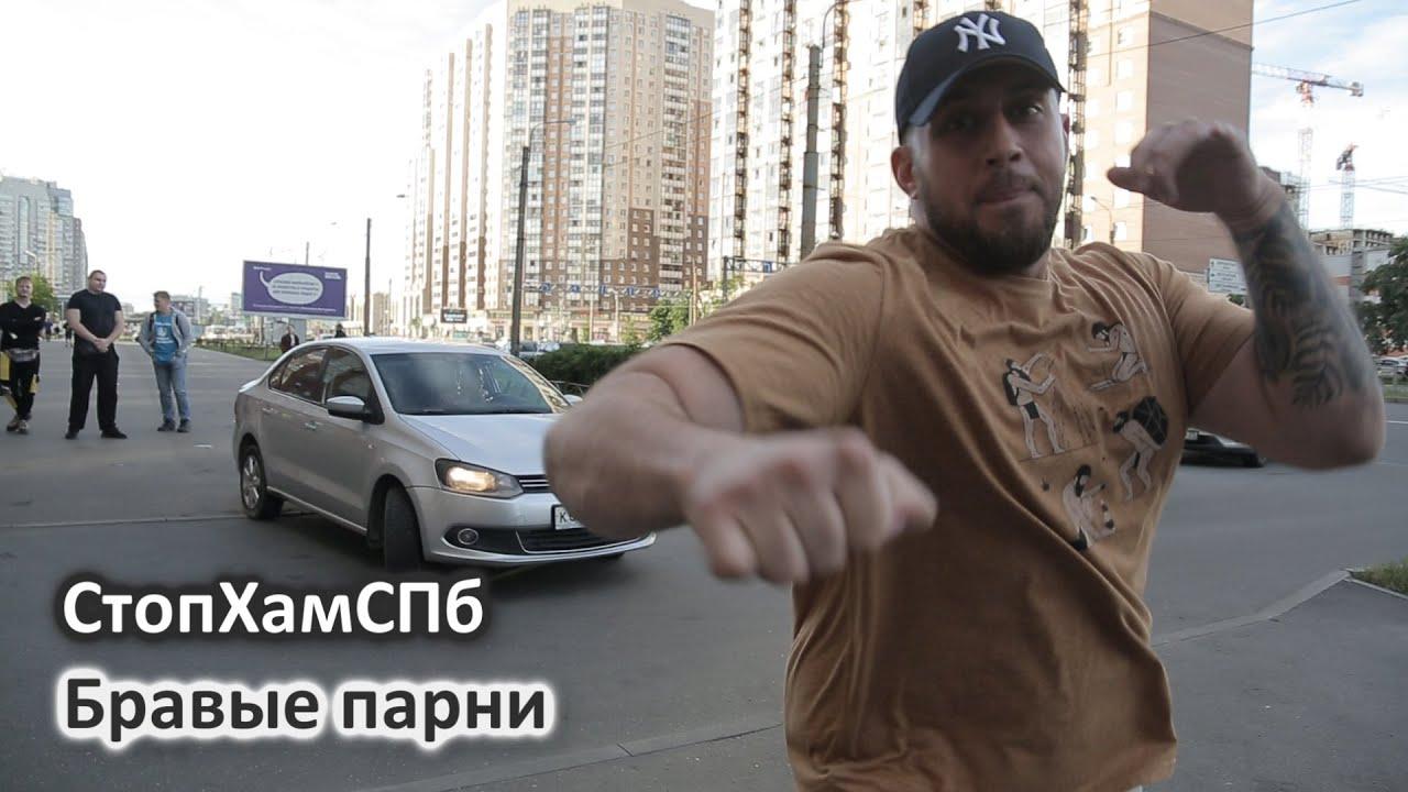 СтопХамСПб - Бравые парни
