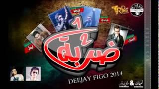مهرجان ده الغرام ﻻ حرام توزيع حسام حنفى محمود