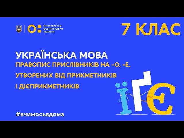 7 клас. Українська мова. Правопис прислівників на –о, -е (Тиж.2:ВТ)