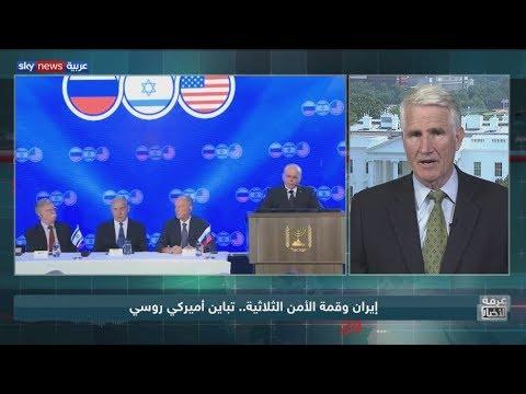 إيران وقمة الأمن الثلاثية.. تباين أميركي روسي  - نشر قبل 4 ساعة