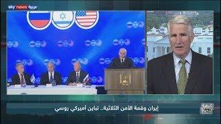 إيران وقمة الأمن الثلاثية.. تباين أميركي روسي