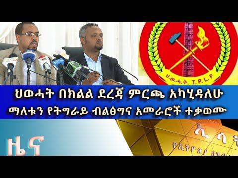 Ethiopia – ESAT Amharic News May 21, 2020