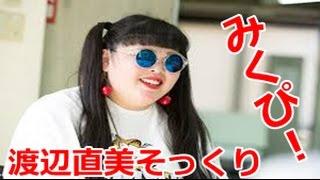 (超話題)みくぴ登場!渡辺直美の姉妹? みくぴ 検索動画 25