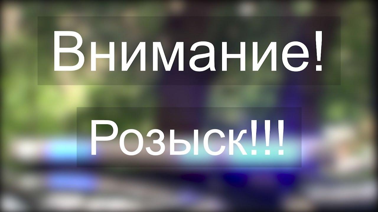 Внимание! Розыск!!! - YouTube