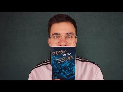 Empire V / Ампир В / Пелевин /Мнение о книге / Ум / Дизайн человека / Манипуляции сознанием
