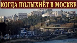 Смотреть видео Когда полыхнёт в Москве 05 06 2019 онлайн