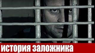 """Русские фильмы. Драма """"История заложника"""" Новая версия JCL Media"""