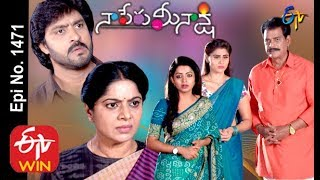 Naa Peru Meenakshi | 15th February 2020 | Full Episode No 1471 | ETV Telugu