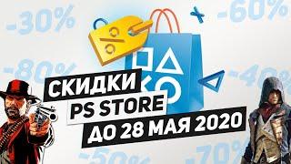 НОВЫЕ СКИДКИ НА ИГРЫ ДЛЯ PS4 - ДО 28 МАЯ 2020
