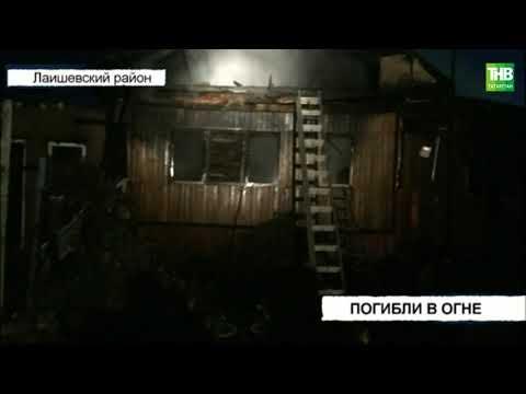 Двое погибли при пожаре в деревне Большие Кабаны Лаишевского района Татарстана