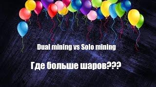 mining: больше эфира в дуале или в соло?