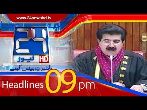 News Headlines | 9:00 PM | 12 March 2018 | 24 News HD