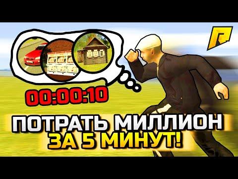ПОТРАТЬ МИЛЛИОН ЗА 5 МИНУТ! ЧТО КУПИТ БОМЖ? - GTA: КРИМИНАЛЬНАЯ РОССИЯ (CRMP)