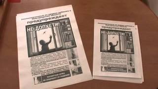 В Великом Новгороде стартует акция «Дети и окна»