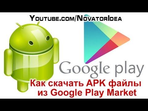 Как скачать APK файлы из Google Play Market