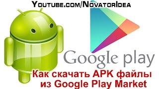 как скачать apk файл из Google Play Store за 1 минуту