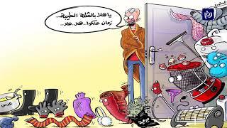 كاريكاتير.. عودة الشتاء (5/12/2019)