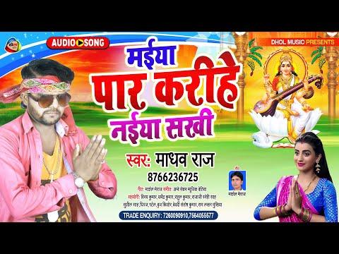 सरस्वती-पूजा-हिट-सॉन्ग-2021-||-मईया-पार-करिहे-नईया-सखी-||-madhav-raj-||-saraswati-puja-dj-song