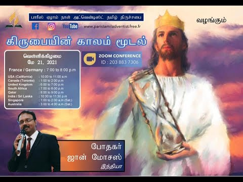 End Of Probation - Tamil sermon By Pastor John Moses