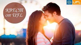 Квест «Необычное цветочное свидание от UFL»