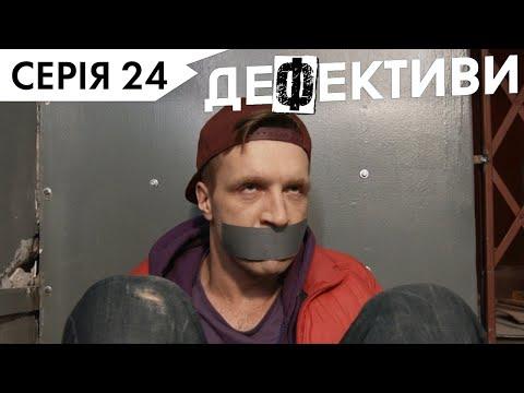 ДЕФЕКТИВИ | 24 серія | 3 сезон | НЛО TV