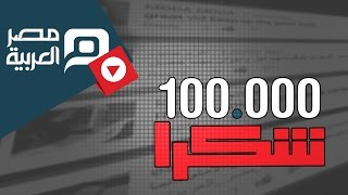 مصر العربية | 100 ألف متابع .. المشاهد يصنع الفارق