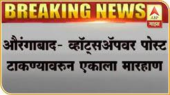 Aurangabad | व्हॉट्सअॅपवर पोस्ट टाकण्यावरुन एकाला मारहाण; वैजापूर पोलिसांकडून 6 जणांना अटक