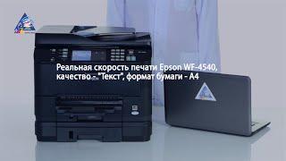 Epson XP-320 (XP-323): тест на скорость печати текста. Режим \