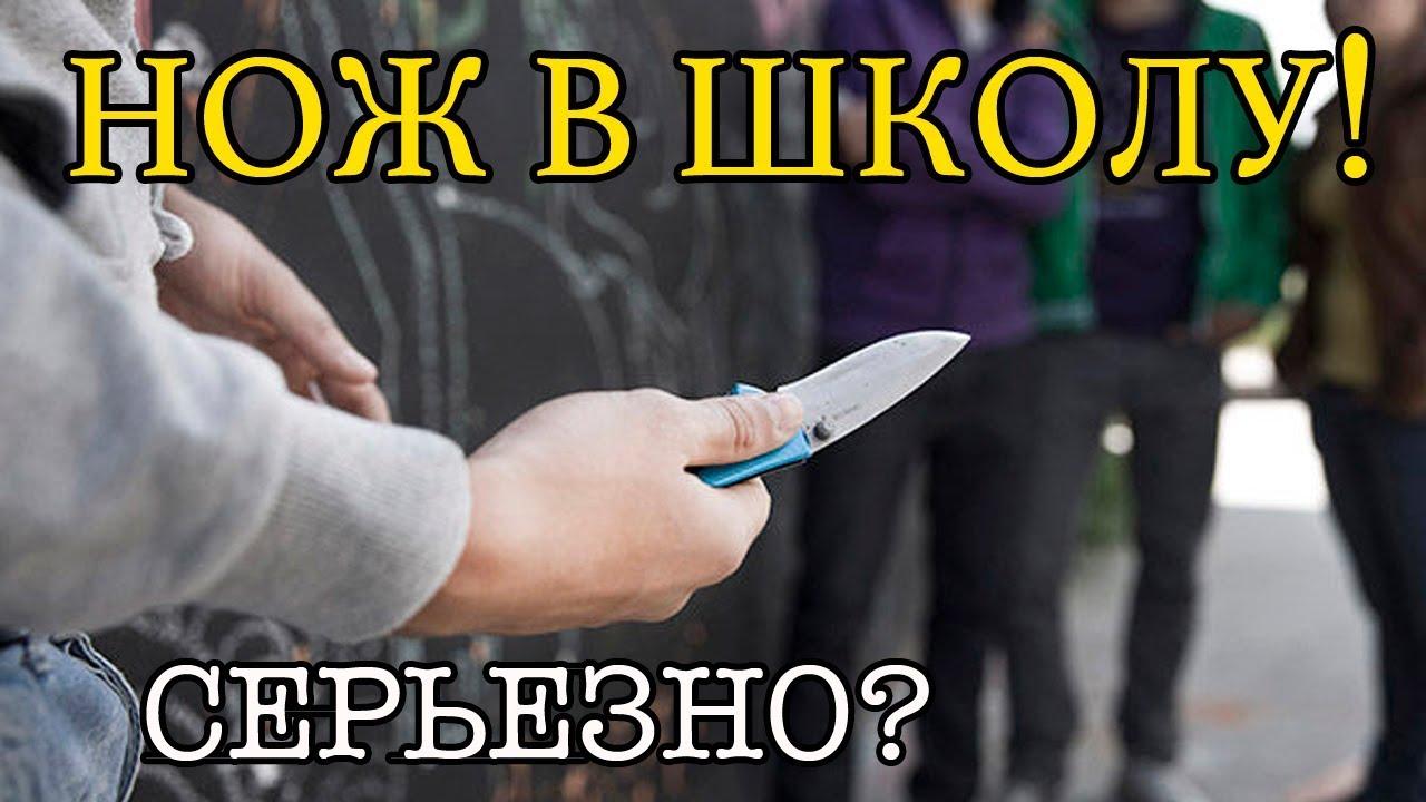 Самооборона с ножом. Носить ли в школу нож? Нападения на школы