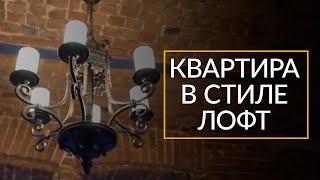видео Квартира в стиле лофт
