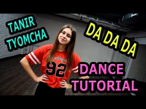 Танцы видео уроки для подростков