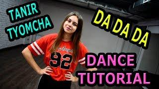Tanir, Tyomcha - da da da.  Учим лёгкий танец