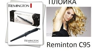 ПЛОЙКА КОНИЧЕСКАЯ ДЛЯ ЗАВИВКИ ВОЛОС Remington CI95 Pearl wand(, 2013-10-15T14:50:30.000Z)