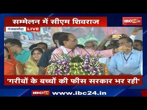 CM Shivraj Singh Speech in Ganj Basoda MP | तेंदूपत्ता संग्राहक और असंगठित मजदूर सम्मलेन गंजबासौदा