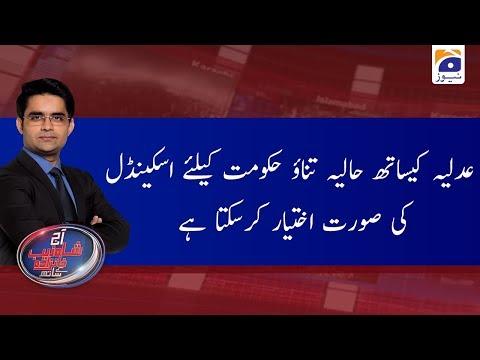 Aaj Shahzeb Khanzada Kay Sath - Friday 21st February 2020